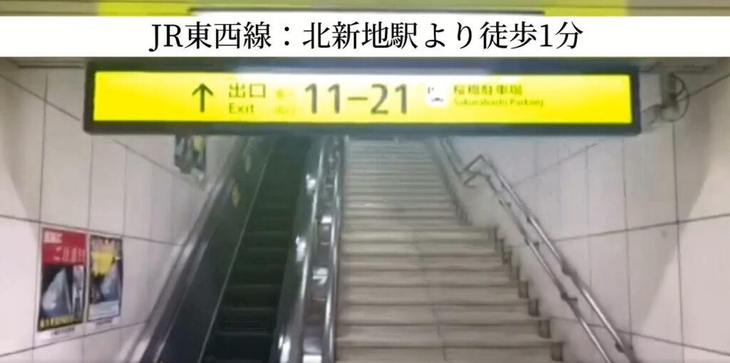 GLOWクリニック 大阪北新地院アクセス1